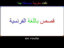 قصص باللغة الفرنسية مترجمة , اجمل قصص للمبتدئين