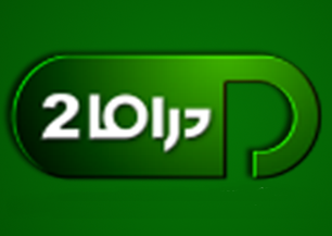 تردد قناة بانوراما دراما 2 الجديد 2020 على نايل سات