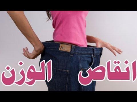كيف أفقد وزني بدون رجيم