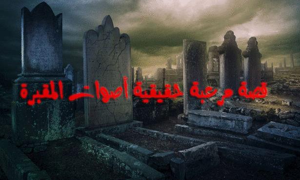قصة اصوات المقبرة