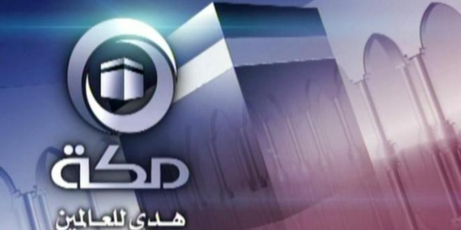 تردد قناة مكة الجديد 2020 على النايل سات