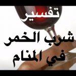 تفسير الاحلام شرب الخمر في المنام – رؤية شرب الخمر فى الحلم