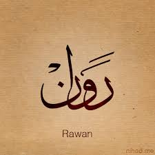معنى اسم روان Rawan وصفاتها