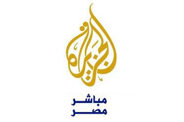 تردد قناة الجزيرة مباشر مصر الجديد 2020 على نايل سات