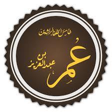 قصه عمر بن عبد العزيز