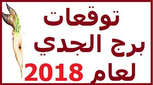 برج الجدي لشهر فبراير 2020