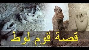 قصص دينيه قصة سيدنا لوط عليه السلام