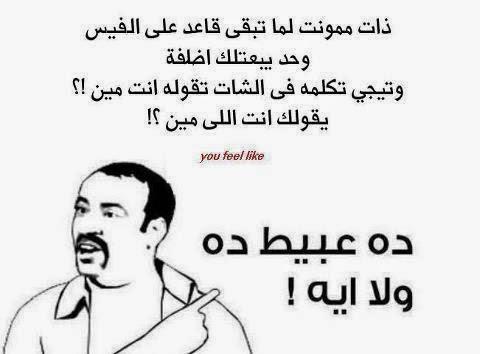 كلمات مصرية مضحكة – عبارات مضحكة مصرية قوية