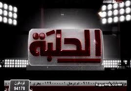 تردد قناة الحلبة للمصارعة الجديد 2020 Halaba TV