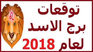 برج الاسد لشهر فبراير 2019
