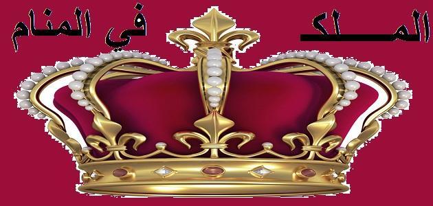تفسير حلم رؤية الملك في المنام رمز رؤيا الملك فى الحلم