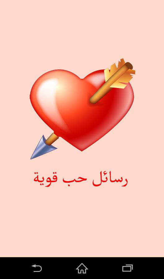 رسائل حب قوية للزوج جميلة 2020 – رسائل رومانسيه للزوجة قصيرة 1441