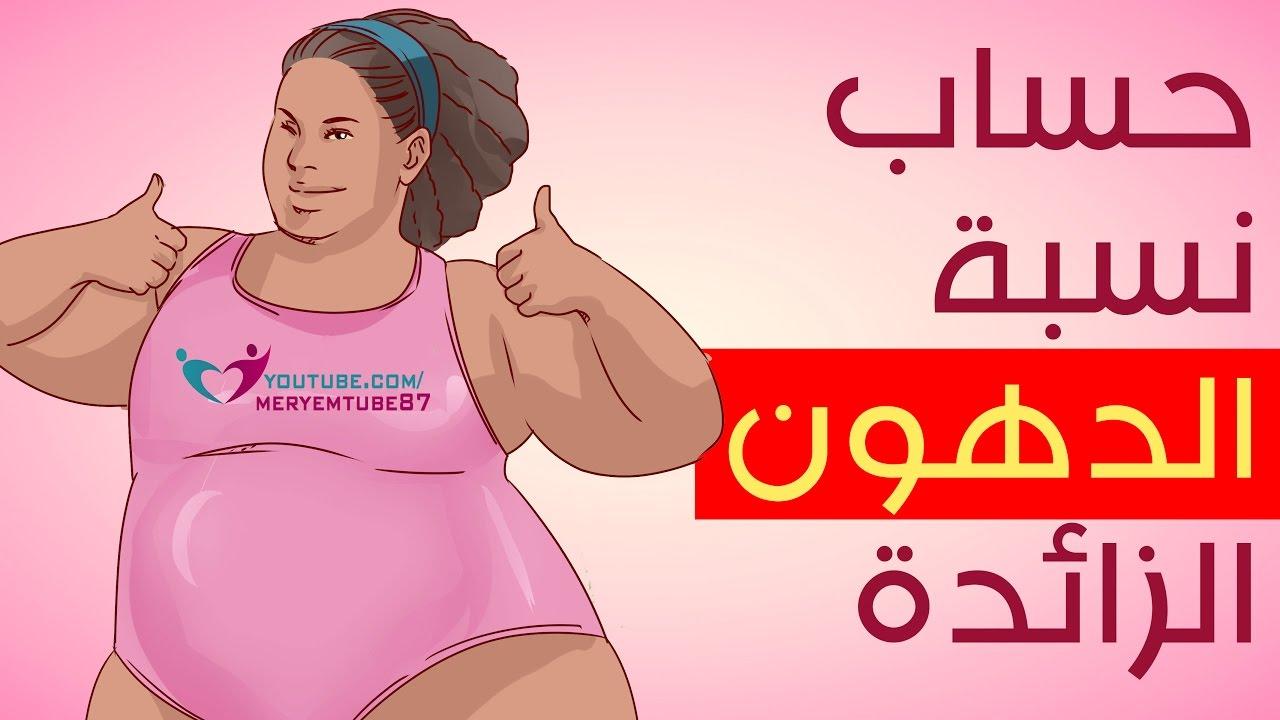 كيف احسب كتلة الدهون
