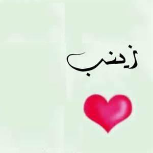 ابيات شعر باسم زينب
