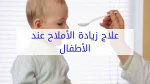 علاج زيادة الأملاح عند الأطفال؟