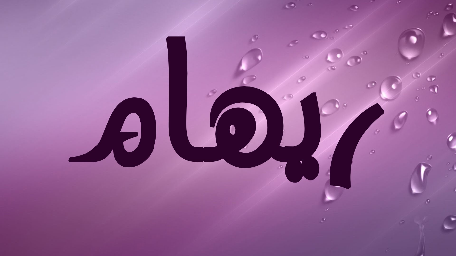 ابيات شعر باسم ريهام