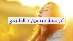التدخل الليونة فزع النسبة الطبيعية لفيتامين د عند النساء Dsvdedommel Com