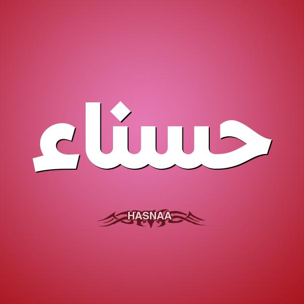 ابيات شعر باسم حسناء