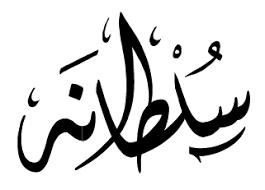 معنى اسماء توائم سلطان وسلطانه