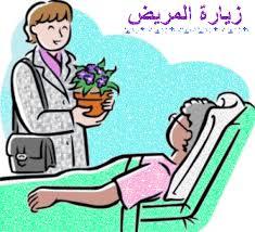 موضوع تعبير عن زياره المريض