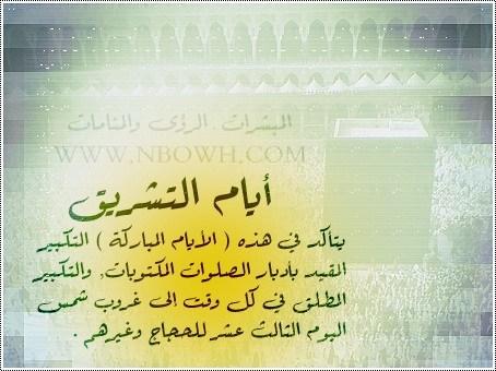 لماذا سميت ايام التشريق موقع لحظات الموسوعة العربية الشاملة
