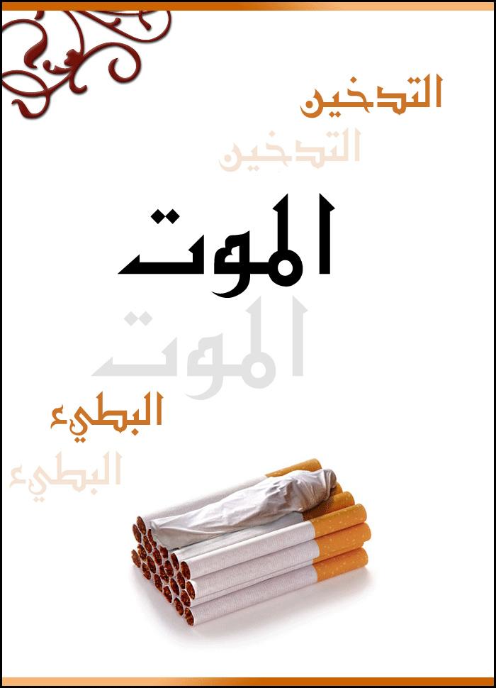 كيف اترك التدخين