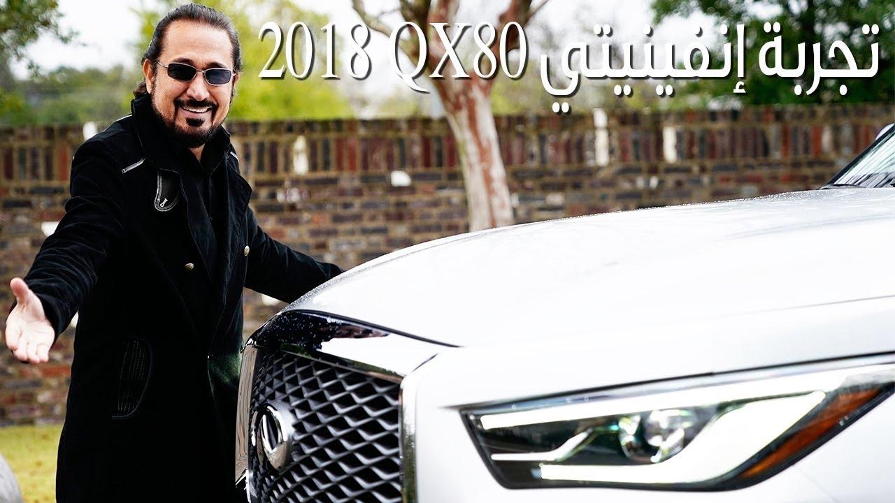 اسعار سيارة انفينيتي كيو اكس80 2019 فى السعودية