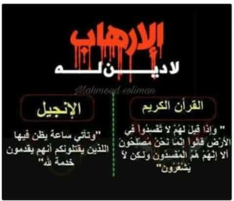 موضوع تعبير عن الارهاب وأضراره