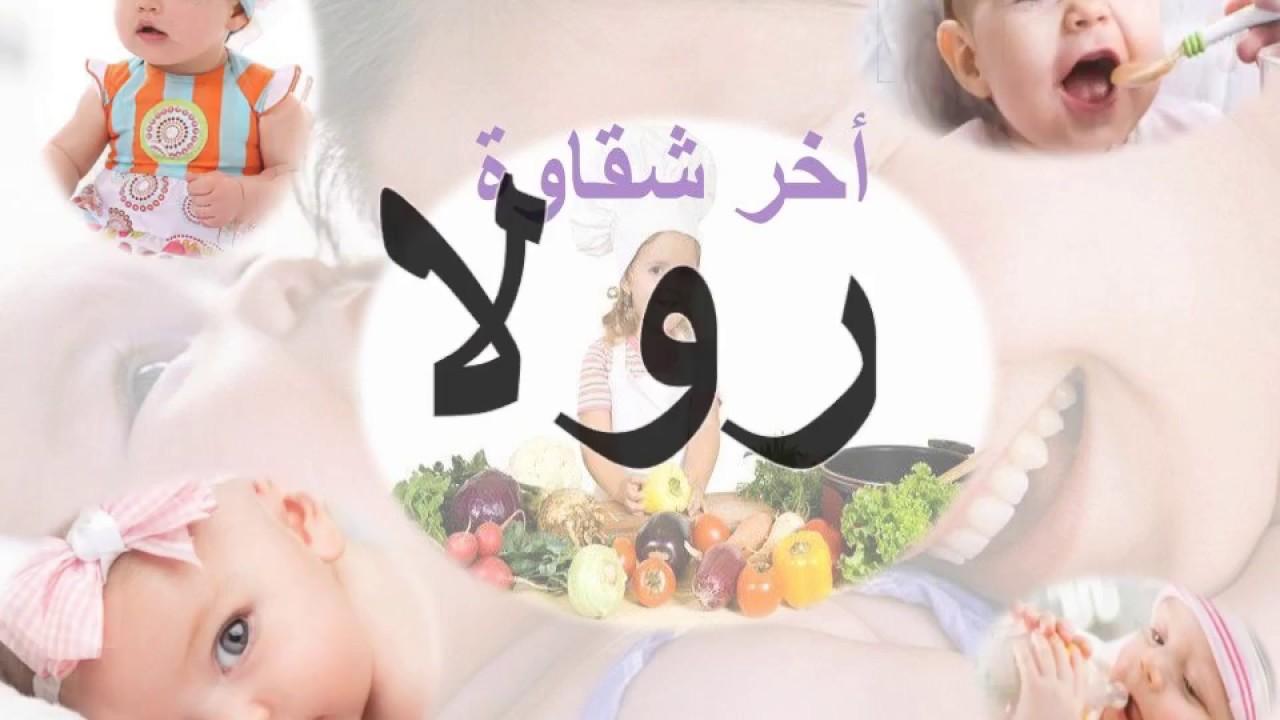 ابيات شعر باسم رولا