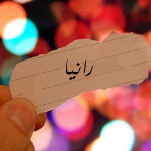 ابيات شعر باسم رانيا