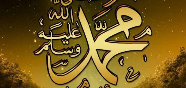 فوائد الصلاة على محمد وآل محمد عليه الصلاة والسلام
