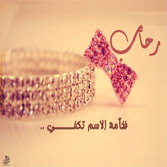 ابيات شعر باسم رحاب