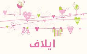 اسماء بنات ليبيا 2020 – اسماء مواليد بنات ليبيا ومعانيها 2020