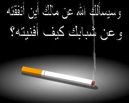 كيف عالج الإسلام التدخين