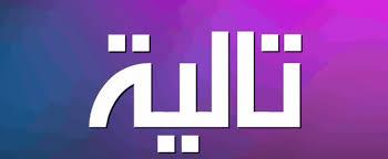 اسماء بنات اسلامية ومعانيها جديده 2020 – اجمل اسماء من القران قوية يدخلون الجنة 2021