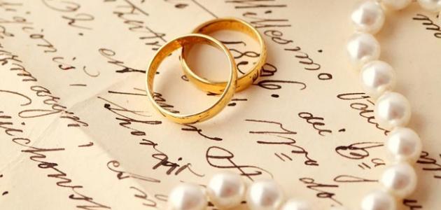 بحث عن الزواج