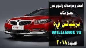 اسعار سيارة بريليانس V5 2019 فى السعودية