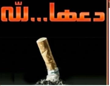 حكم شرب الدخان