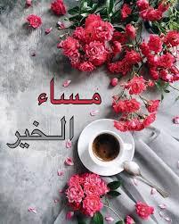 صور مساء الخير Good evening 2019