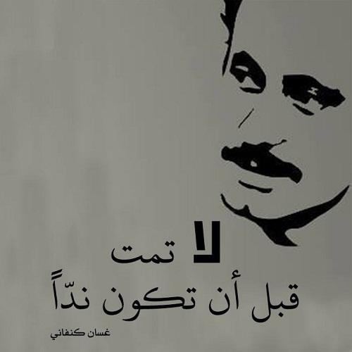 اقتباسات غسان كنفاني عن الحب