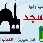 تفسير رؤية المسجد فى المنام ابن سيرين