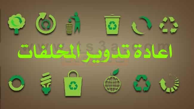 كيفية إعادة تدوير الأشياء التي تستخدم في المنزل