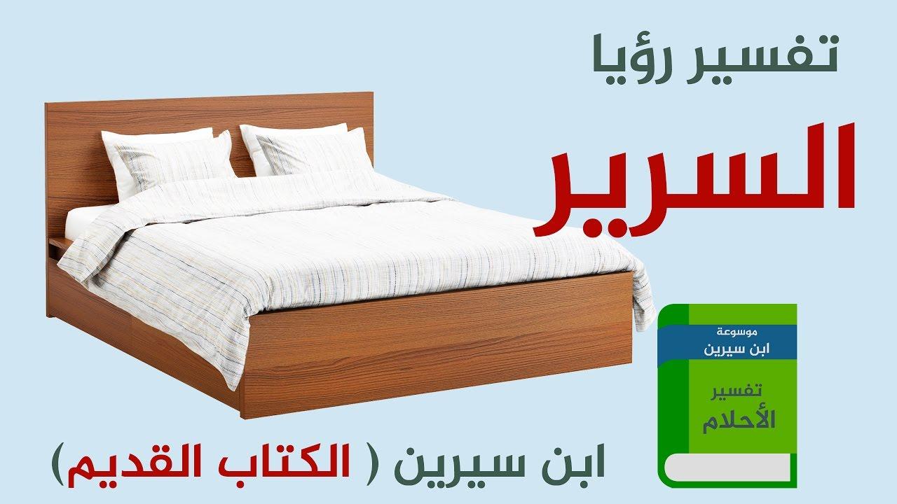 تفسير حلم رؤية السرير فى المنام بالتفاصيل