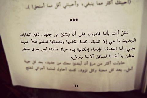 اقتباسات حزينه من كتب – عبارات حزينة ومؤلمة عن الحياة