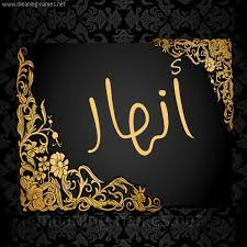 معنى اسم زين باللغة العربية