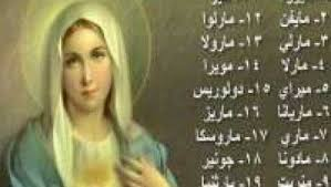 اسماء بنات مسيحية ومعانيها جديدة 2020 | اسماء اولاد مسيحيه 2020 ومعانيها قوية وجديدة
