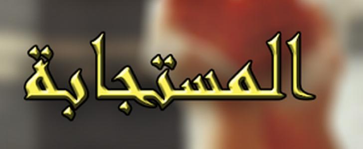 أدعية مستجابة في شهر رمضان المبارك