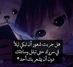 صور جرح والم روعه 2019