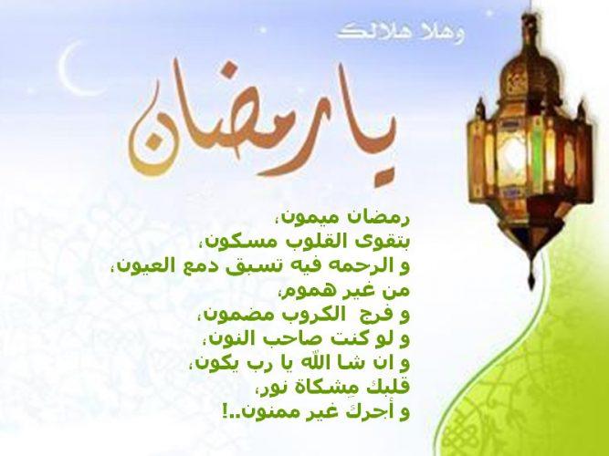 قصائد مكتوبة عن رمضان
