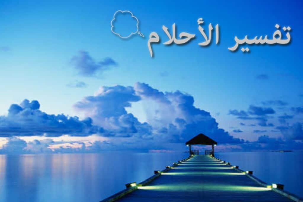 تفسير رؤية عبادة غير الله فى الحلم و المنام لابن سيرين والنابلسي